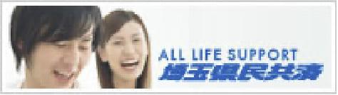 ALL LIFE SUPPORT 埼玉県民共済