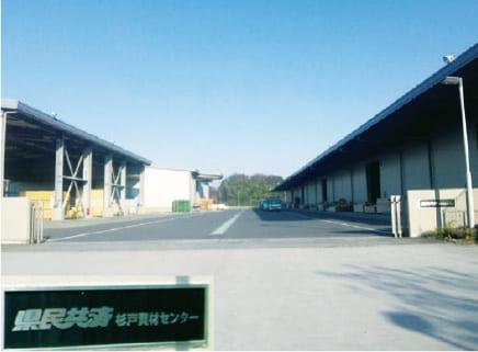 杉戸資材センター(杉戸屏風深輸産業団地)