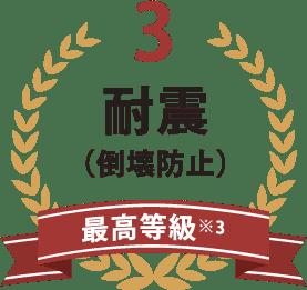 3耐震(倒壊防止)最高等級※3