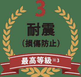 3耐震(損傷防止)最高等級※3