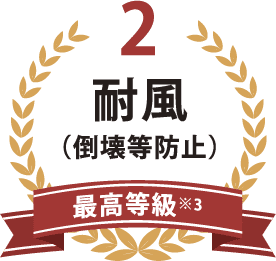 2耐風(倒壊等防止)最高等級※3