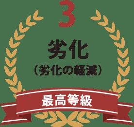 3劣化(劣化の軽減)最高等級