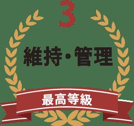 3維持・管理最高等級
