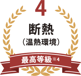 4断熱(温熱環境)最高等級※4