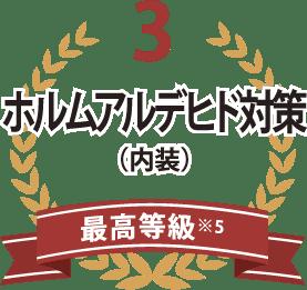 3ホルムアルデヒド対策(内装)最高等級※5